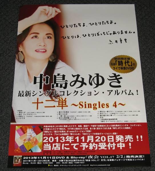 >中島みゆき 十二単~Singles 4 告知ポスター
