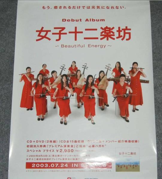 ◆ポスター◆女子十二楽坊②