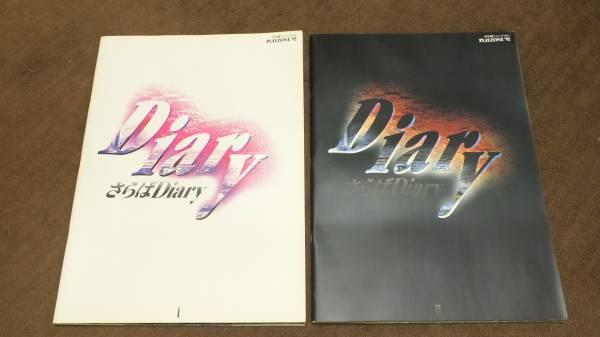 少年隊★PLAYZONE'92 DiaryⅠ・Ⅱセット★貴重TOKIO6人組出演 コンサートグッズの画像