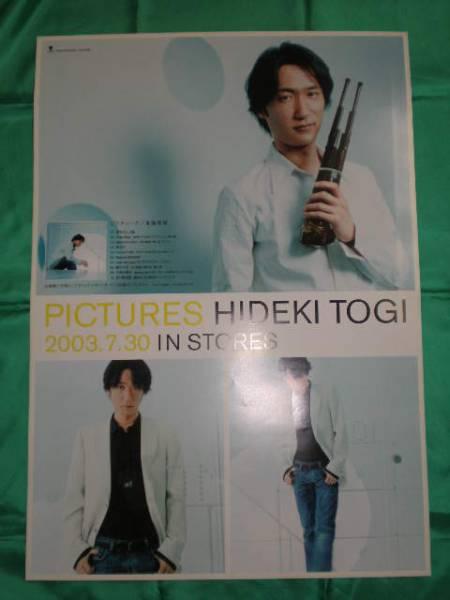 東儀秀樹 PICTURES B2サイズポスター