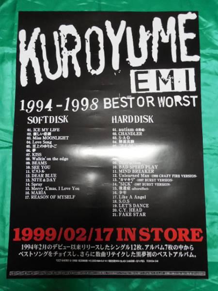 黒夢 EMI 1994?1998 BEST OR WORST B2サイズポスター