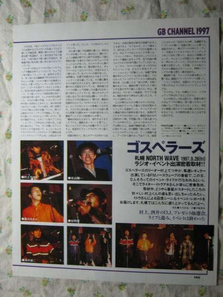 '97【札幌ラジオイベント密着取材 ゴスペラーズ 】 FEEL ♯