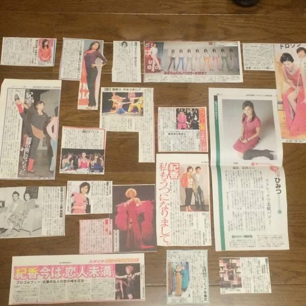 ◆藤原紀香新聞記事セット(3)☆2007年~ひみつミュージカル離婚 グッズの画像