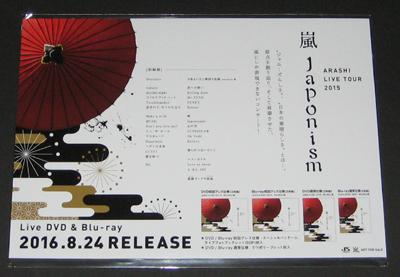 ●嵐 『LIVE TOUR 2015 Japonism』 DVD告知用パネル POP 非売品