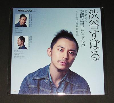 ●渋谷すばる 記憶 ココロオドレバ スタンドポップ POP 関ジャニ