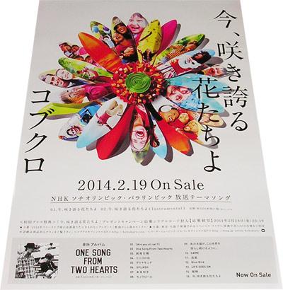 ●コブクロ『今、咲き誇る花たちよ』 CD告知ポスター 非売品