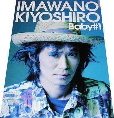 ●忌野清志郎 『Baby #1』 購入特典ポスター 非売品●未使用