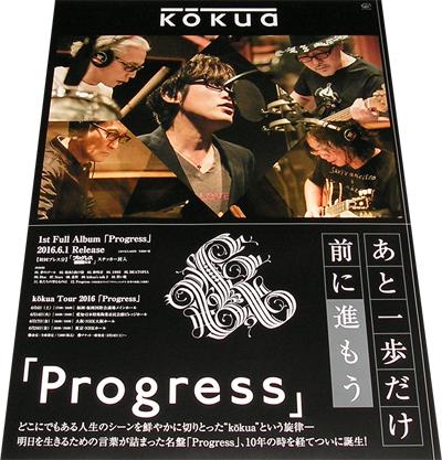 ●kokua Progress CD告知ポスター 非売品未使用 スガシカオ