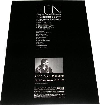 ● 杉山清貴 『FEN』 CD告知ポスター 非売品●未使用