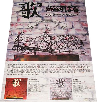 ●渋谷すばる カヴァー・アルバム『歌』CD告知ポスター 非売品