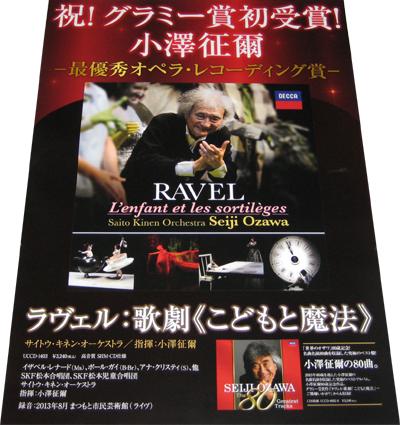 ●小澤征爾 ラヴェル:歌劇 こどもと魔法 CD告知ポスター 非売品