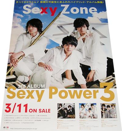 ●Sexy Zone 『Sexy Power3』 CD告知ポスター 非売品●未使用