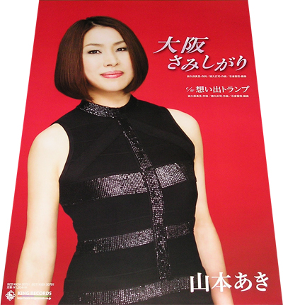 ●山本あき『大阪さみしがり』 CD告知ポスター 非売品●未使用