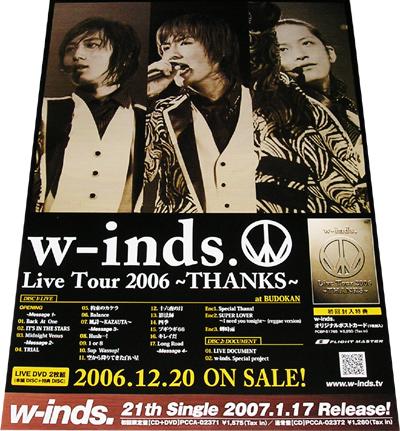 ●w-inds.『Live Tour 2006』 DVD告知ポスター 非売品●未使用