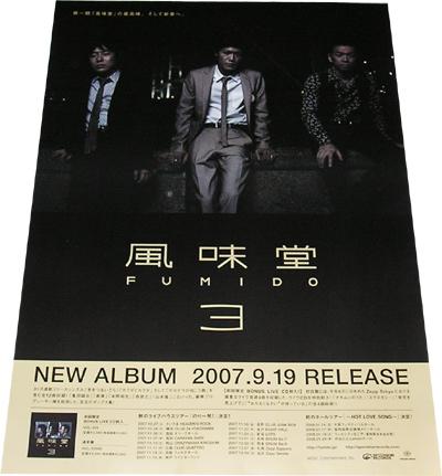 ●風味堂 『風味堂3』 CD告知ポスター 非売品●未使用