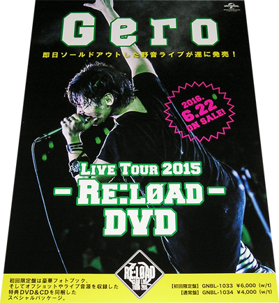 ●Gero Live Tour 2015 Re:load DVD告知ポスター 非売品●