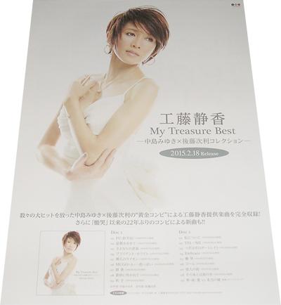 ●工藤静香 My Treasure Best CD告知ポスター 非売品●未使用
