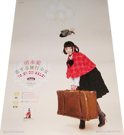 ●清水愛 『恋する旅行少女』 CD告知ポスター 非売品●未使用