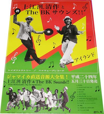 ●上江洌清作&The BK Sounds!! MONGOL800 CD告知ポスター非売品