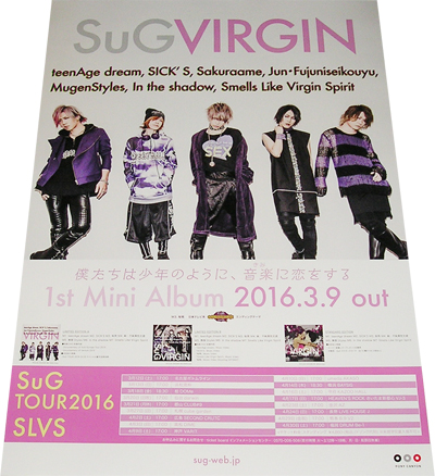 ●SuG VIRGIN CD告知ポスター 非売品●未使用