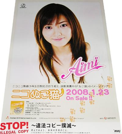 ●Aimi 『ニコぬこ猫』 CD告知ポスター 非売品●未使用