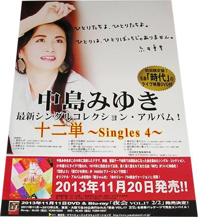●中島みゆき『十二単 Singles 4』 CD告知ポスター 非売品 未使