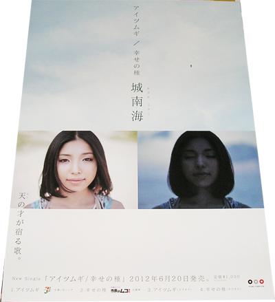 ●城南海 『アイツムギ/幸せの種』CD告知ポスター 非売品未使用