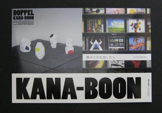 KANA-BOON(カナブーン) 特典ステッカー 非売品●未使用