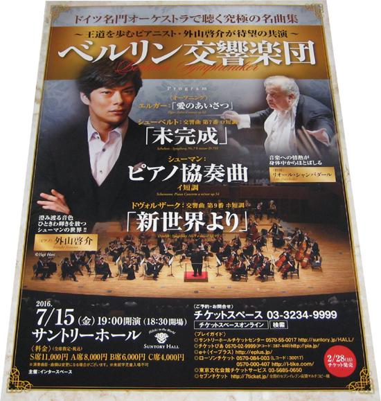 ●外山啓介 ベルリン交響楽団 コンサート告知ポスター 非売品
