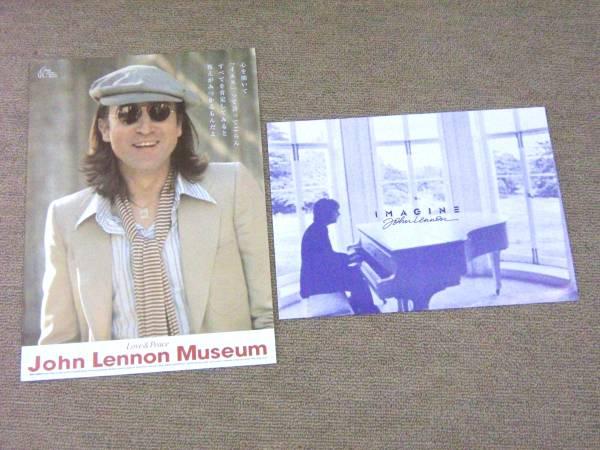 ジョン・レノン関連チラシ2枚set ミュージアム+ IMAGINE
