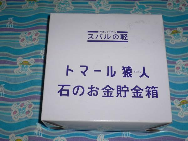 スバル SUBARU トマール猿人 石のお金貯金箱 / ナインティナイン