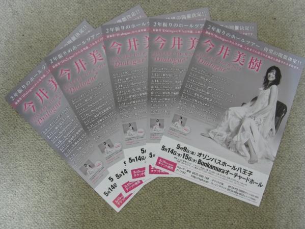 今井美樹 コンサートツアー2014 Dialogue チラシ5部