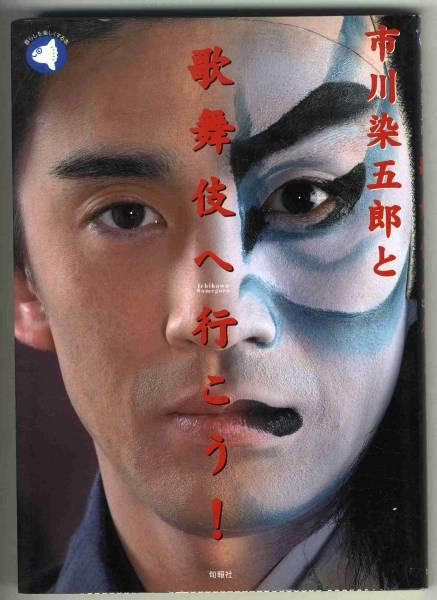 【6311】市川染五郎と 歌舞伎へ行こう!