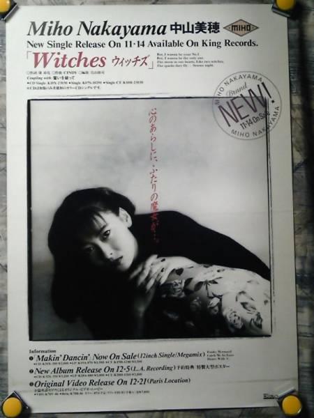 b8【大型ポスターA1】中山美穂/'88-Witches