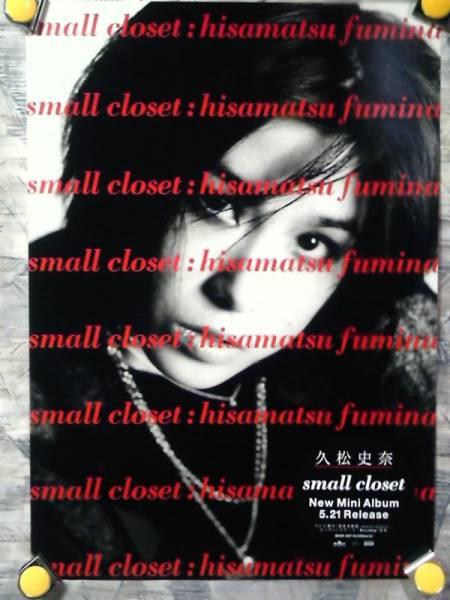 g4【ポスター/B-2】久松史奈/'97-Small Closet/告知用非売品