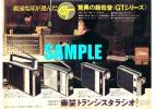 ■1875 昭和43年のレトロ広告 東芝トランジスタラジオ