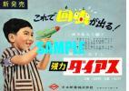 ■1877 昭和30年代のレトロ広告 強力ダイアス 日本新薬