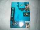 .. color various subjects sea middle illustrated reference book 1988 year
