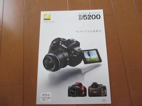 B6849カタログ*ニコン*D5200*2012.11発行