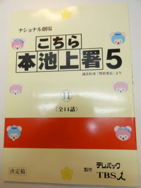 wc1385高嶋政伸野波麻帆水野真紀『こちら本池上署』11台本_画像1