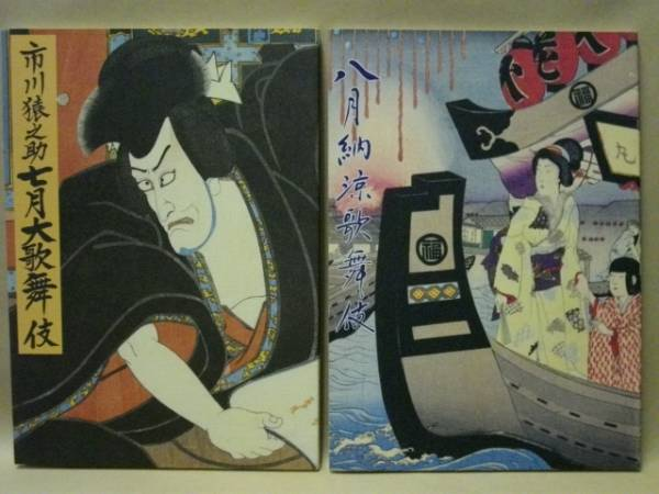 歌舞伎座プログラム 平成13年~ 28冊