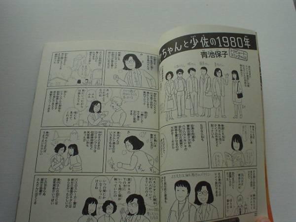 ♪♪ガラスの仮面 コミック・ファンブック ♪♪_画像3