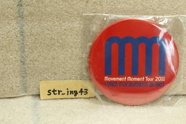 新品 9mm parabellum Bullet Movement Moment Tour 2011 缶バッジ 大 赤 グッズ