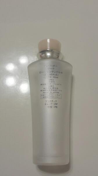 クレ・ド・ポー ボーテ★化粧水40ml★空き瓶★比較的美品_画像2