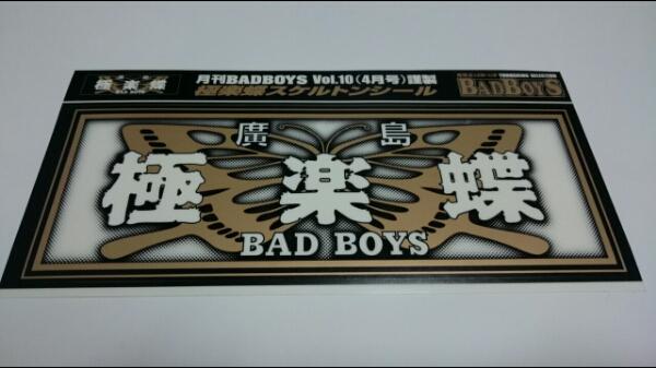 暴走族ステッカー 極楽蝶 BAD BOYS 湘南爆走族 グッズの画像