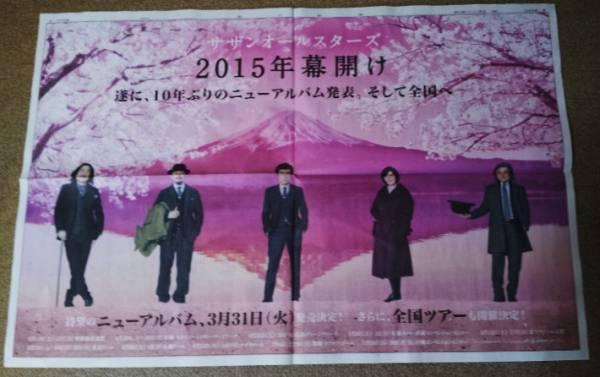 ★送料無料★サザンオールスターズ 朝日新聞広告全国ツアー