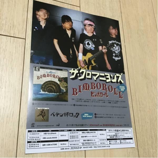 クロマニヨンズ bimboroll cd 発売 告知 チラシ 2016 ライヴ 甲本ヒロト