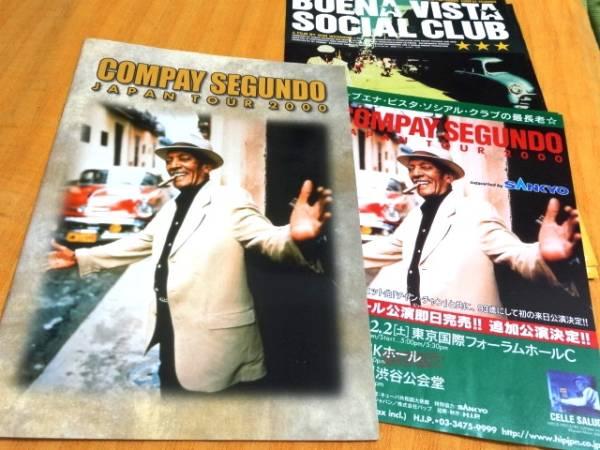 ◎パンフ コンパイ・セグンド/JAPAN TOUR 2000 COMPAY SEGUNDO