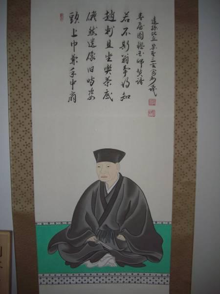 掛軸 絹本「利休居士坐像」 大徳寺・長谷川寛州賛、絵・仲春洋