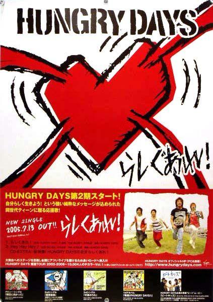 HUNGRY DAYS ふるっぺ 森さん ケラケラ B2ポスター (P14014)
